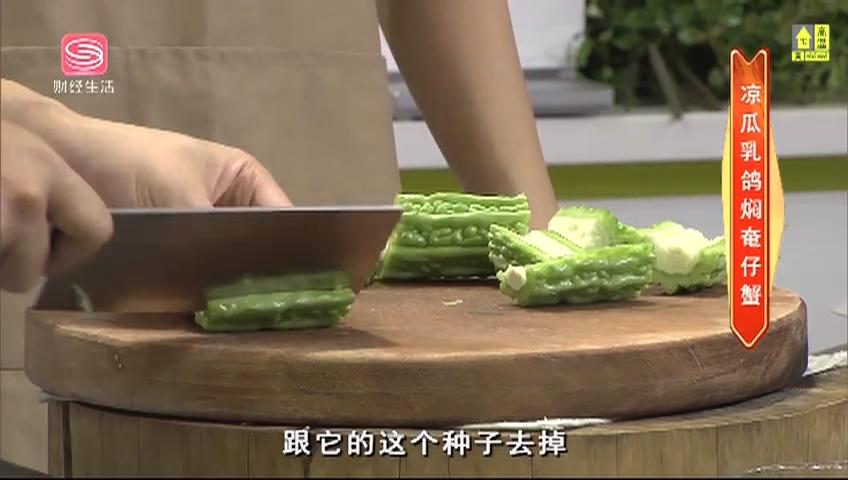 食客私房菜 凉瓜乳鸽焖奄仔蟹 2020-07-20