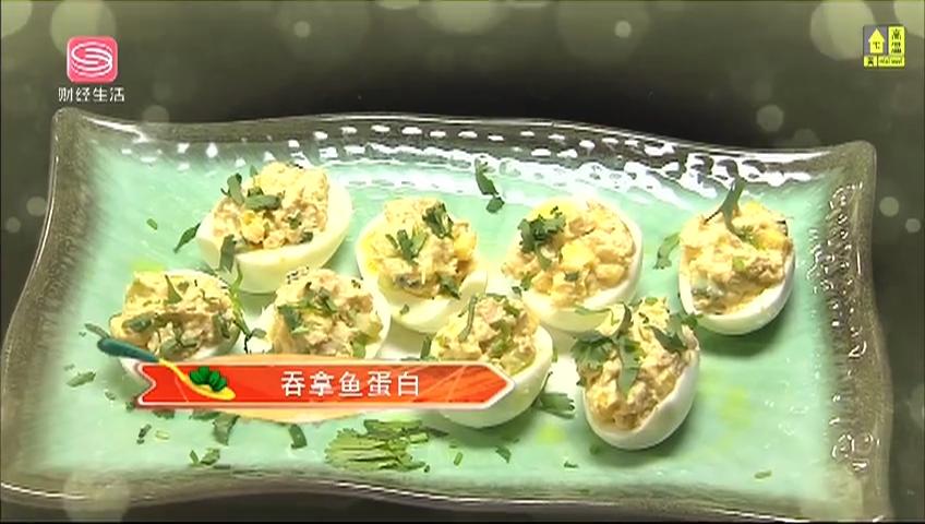 食客私房菜 吞拿鱼蛋白 2020-07-22