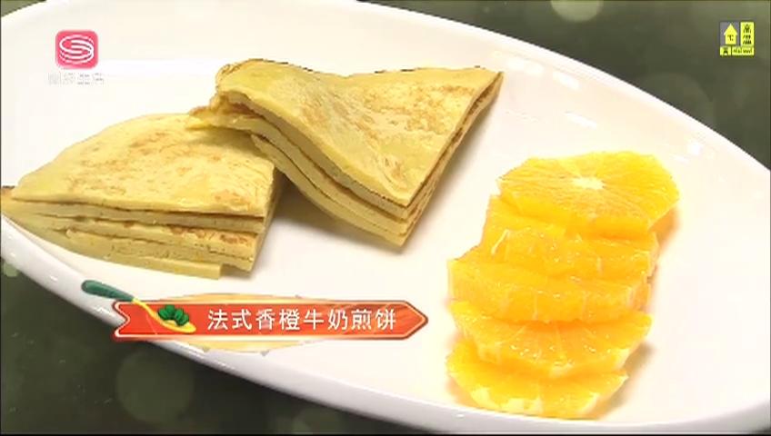 食客私房菜 法式香橙牛奶煎饼 2020-07-23