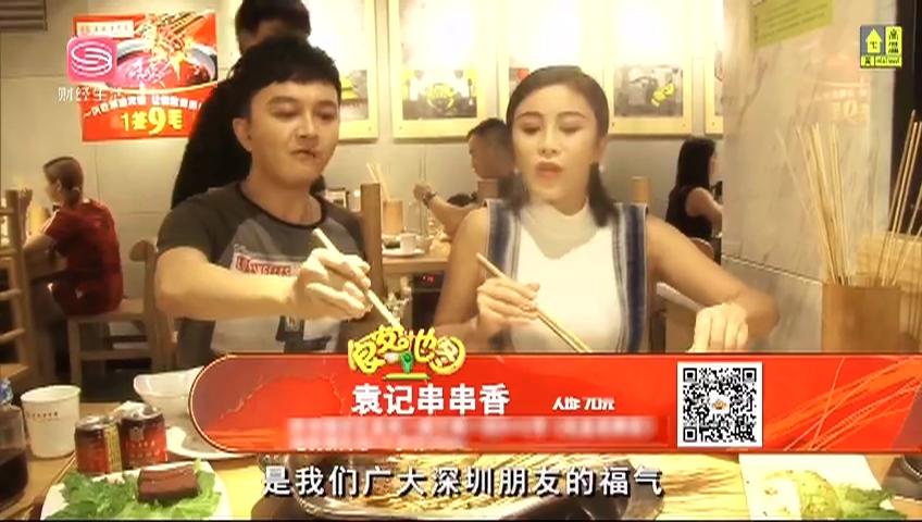 食客地图 袁记串串香 2020-07-23
