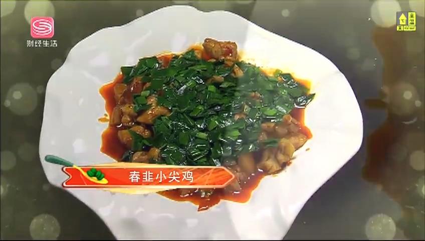 食客私房菜 春韭小尖鸡 2020-07-24