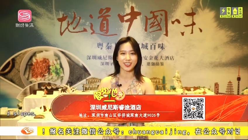 食客地图 深圳威尼斯睿途酒店 2020-07-29