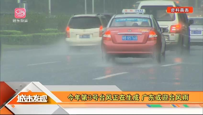 今年第3号台风正在生成 广东或迎台风雨