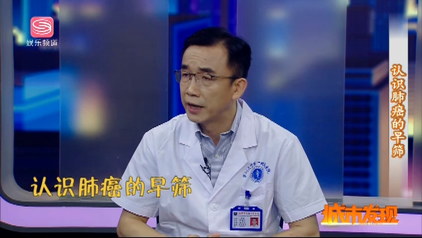 认识肺癌的早筛