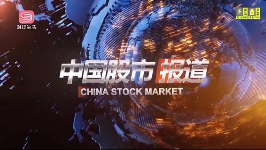 中国股市报道 2020-07-29