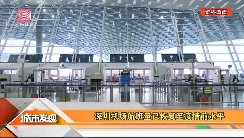 深圳机场航班量已恢复至疫情前水平