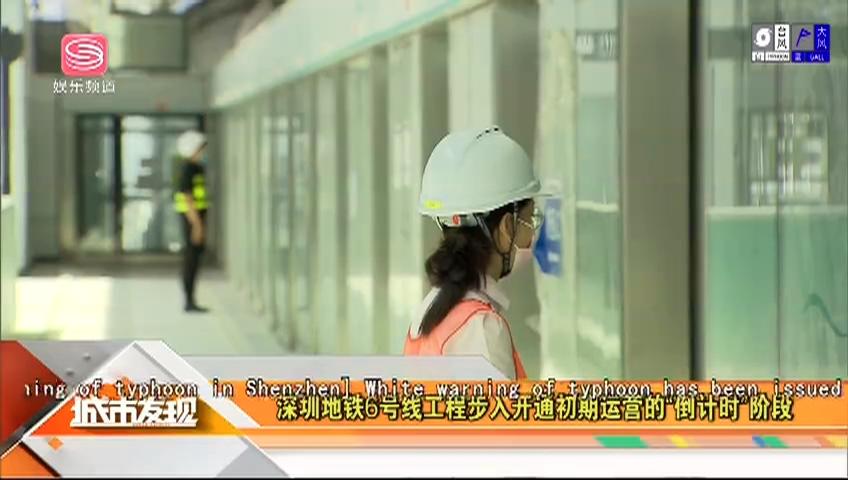 """深圳地铁6号线工程步入开通初期运营的""""倒计时""""阶段"""