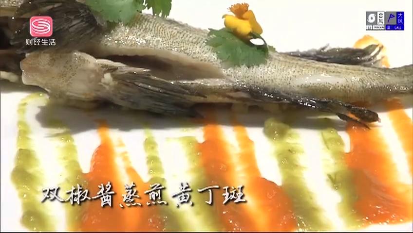 食客私房菜 双椒酱蒸煎黄丁斑 2020-07-31