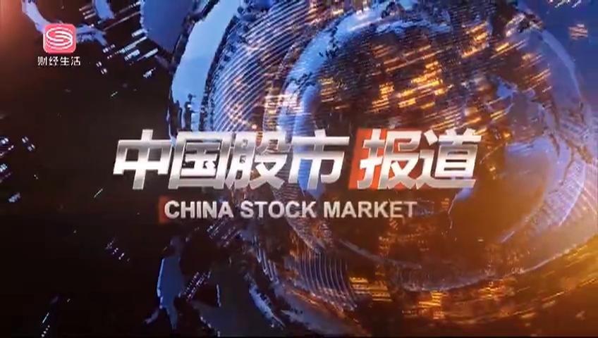 中国股市报道 2020-07-30