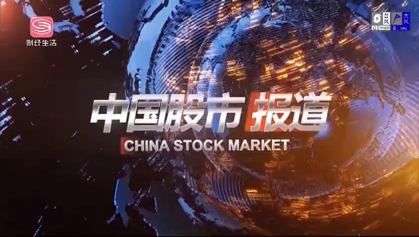 中国股市报道 2020-07-31