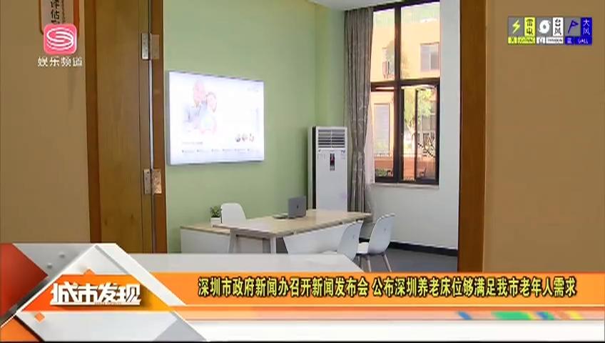 深圳市政府新闻办召开新闻发布会 公布深圳养老床位够满足我市老年人需求