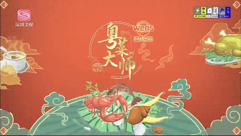 粤菜大师 2020-08-01