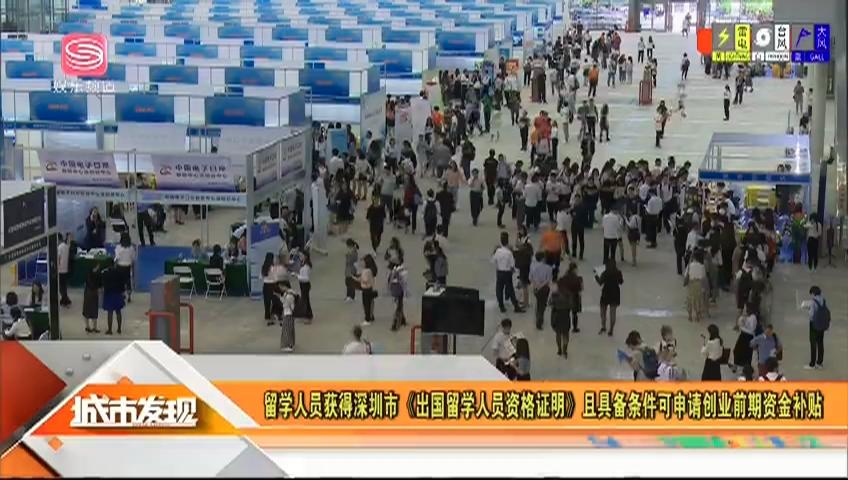 留学人员获得深圳市《出国留学人员资格证明》且具备条件可申请创业前期资金补贴