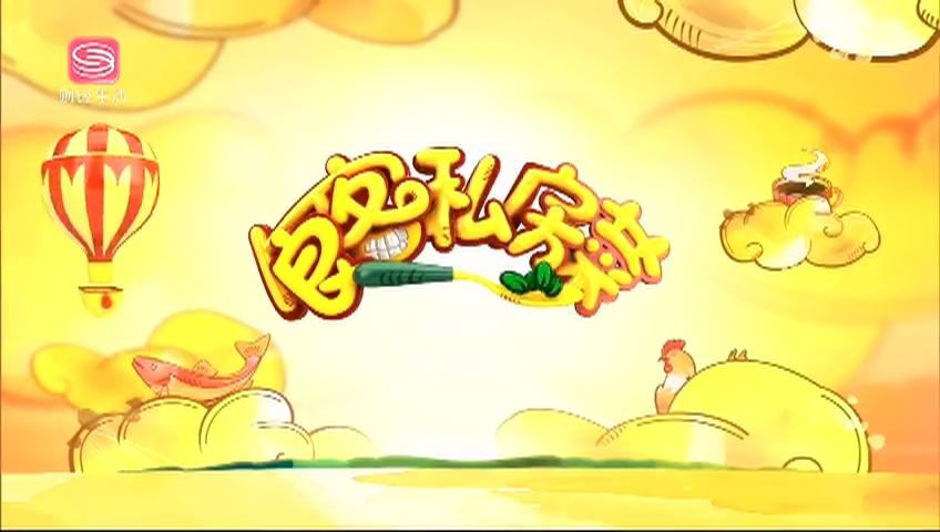 食客私房菜 蒸蒜蓉粉丝蒸虾 2020-08-02