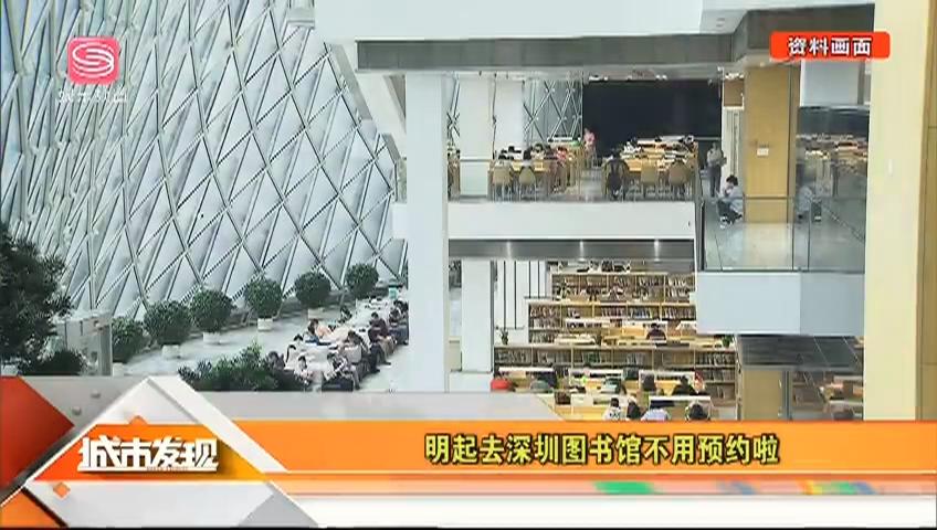 明起去深圳图书馆不用预约啦