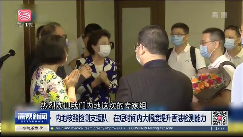 内地核酸检测支援队:在短时间内大幅度提升香港检测能力