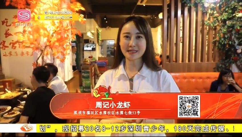 食客地图 周记小龙虾 2020-08-03