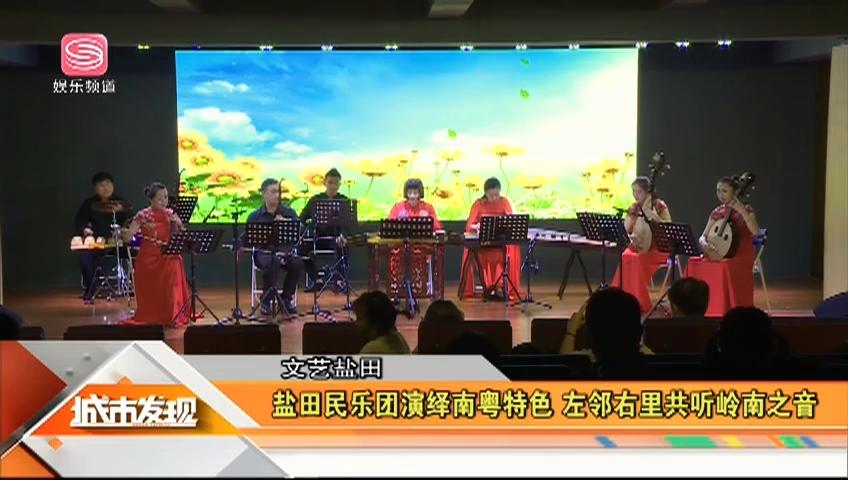 盐田民乐团演绎南粤特色 左邻右里共听岭南之音