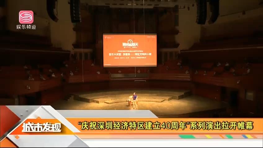 """""""庆祝深圳经济特区建立40周年""""系列演出拉开帷幕"""