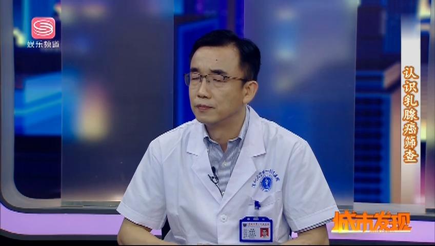 认识乳腺癌筛查
