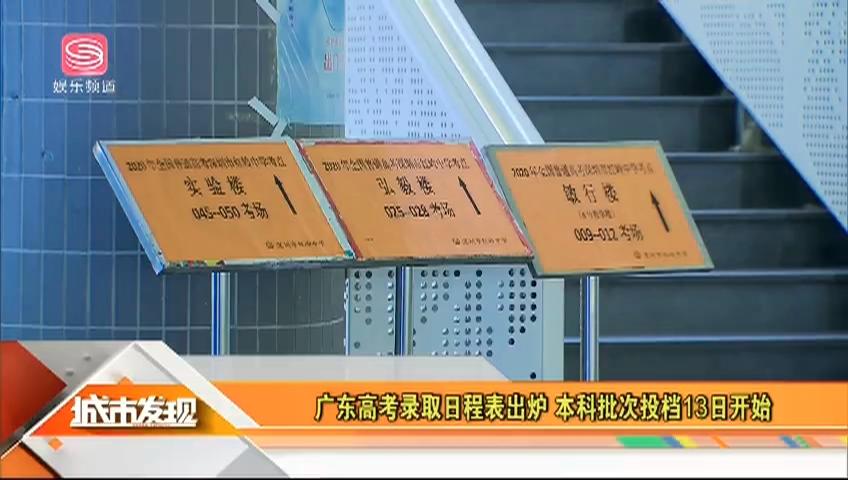 广东高考录取日程表出炉 本科批次投档13日开始