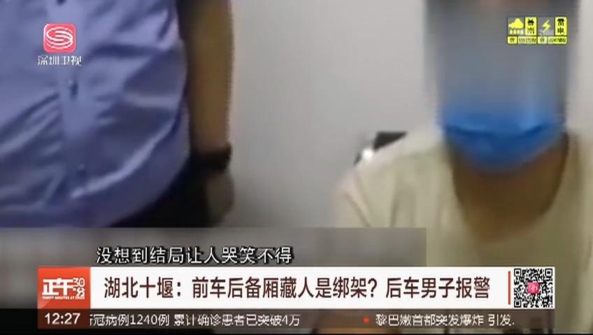 湖北十堰:前车后备厢藏人是绑架?后车男子报警