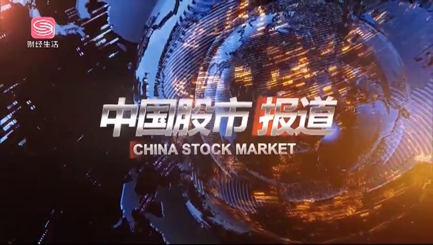 中国股市报道 2020-08-04