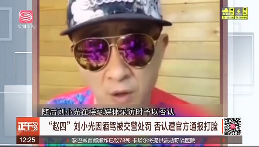 """""""赵四""""刘小光因酒驾被交警处罚 否认遭官方通报打脸"""