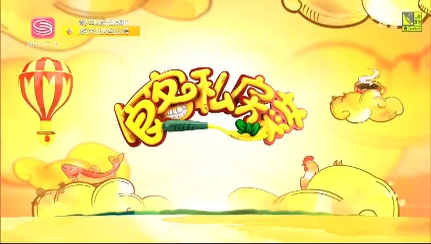 食客私房菜 香菜芥末鸡丝 2020-08-06