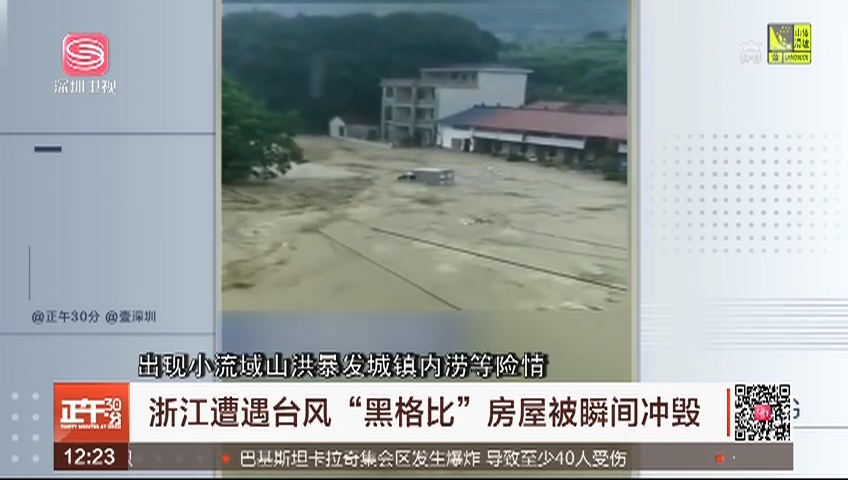 """浙江遭遇台风""""黑格比"""" 房屋被瞬间冲毁"""