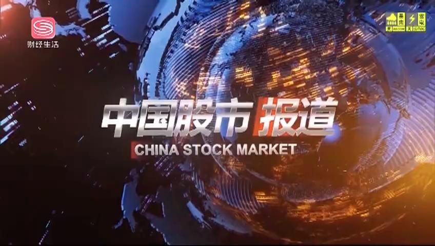 中国股市报道 2020-08-05