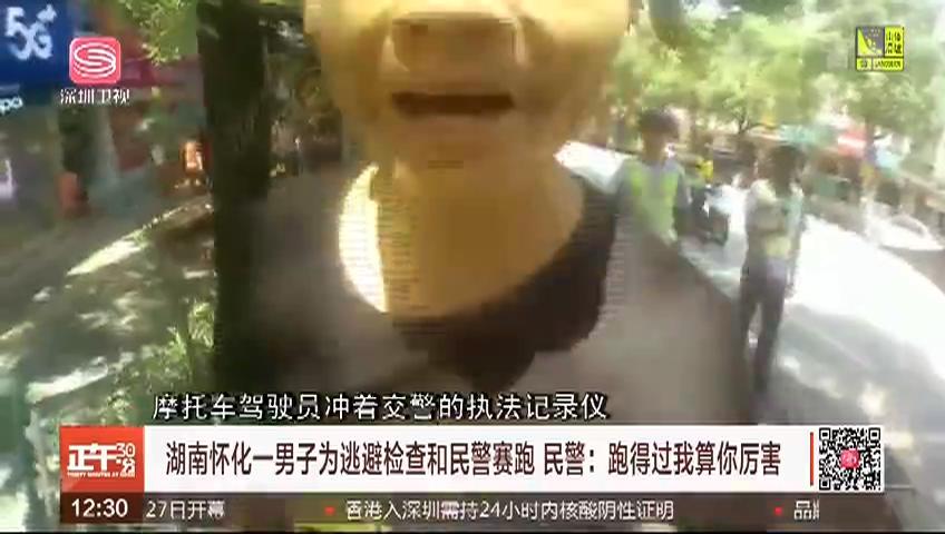 湖南怀化一男子为逃避检查和民警赛跑 民警:跑得过我算你厉害