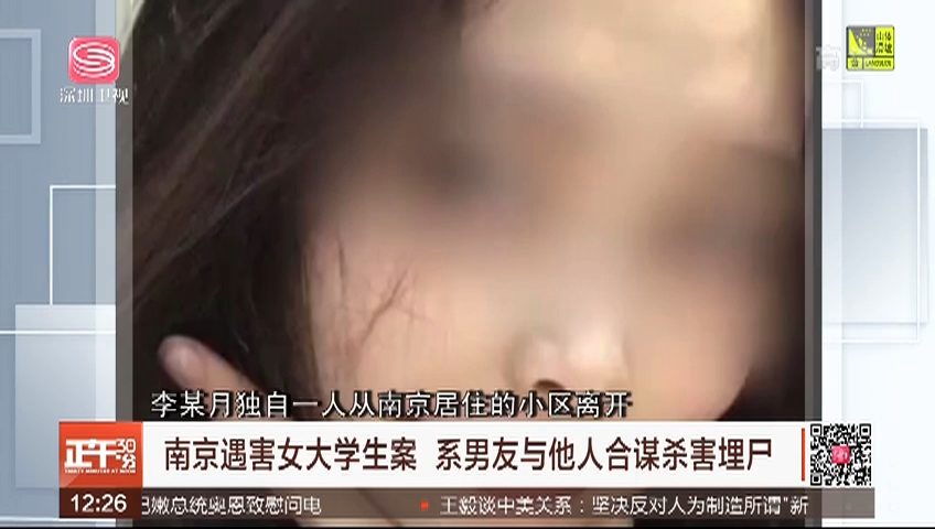 南京遇害女大学生案 系男友与他人合谋杀害埋尸