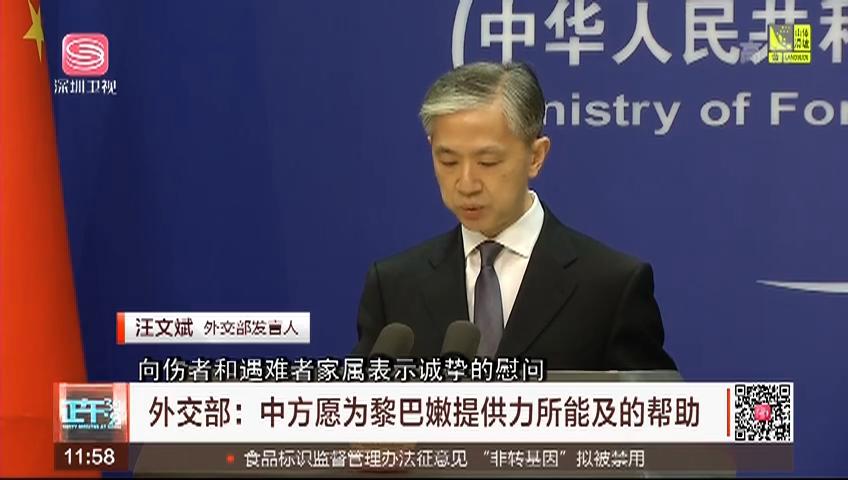外交部:中方愿为黎巴嫩提供力所能及的帮助