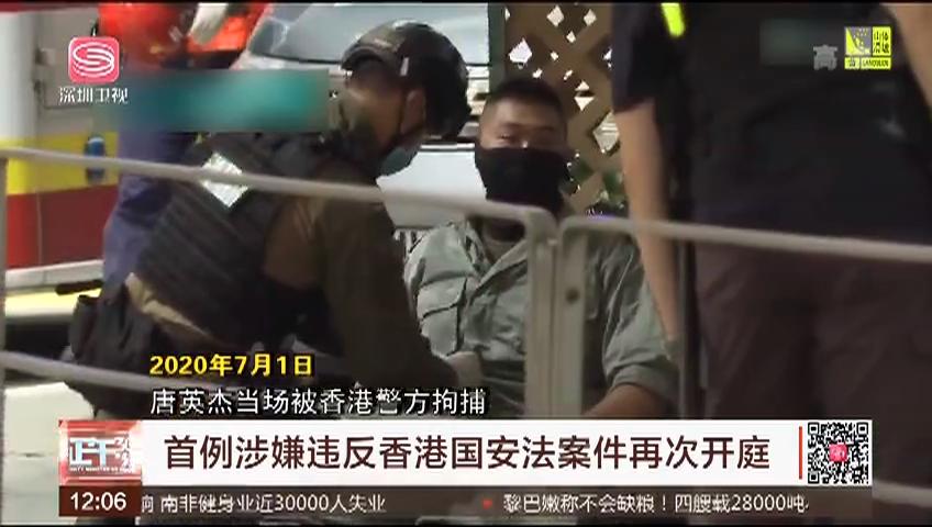 首例涉嫌违反香港国安法案件再次开庭