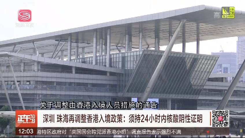 深圳 珠海再调整香港入境政策:须持24小时内核酸阴性证明