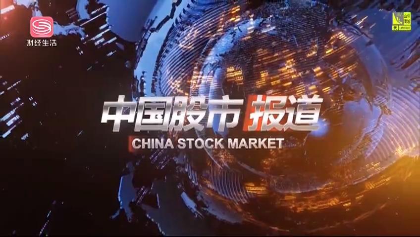 中国股市报道 2020-08-06