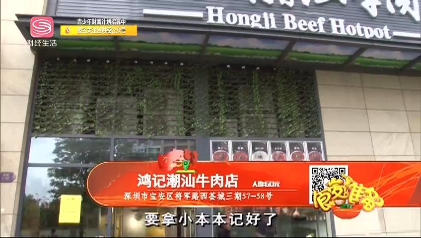 食客地图 鸿记潮汕牛肉店 2020-08-07