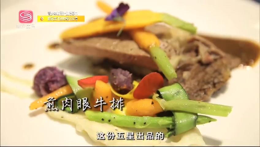 食客私房菜 煎肉眼牛排 2020-08-07