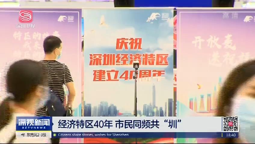"""经济特区40年 市民同频共""""圳"""""""