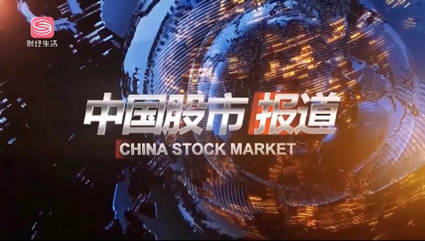 中国股市报道 2020-08-07