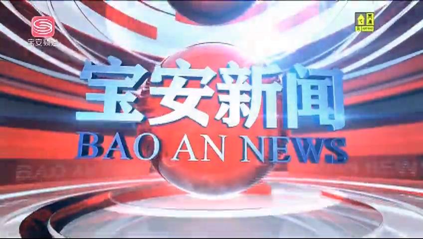 宝安新闻 2020-08-08
