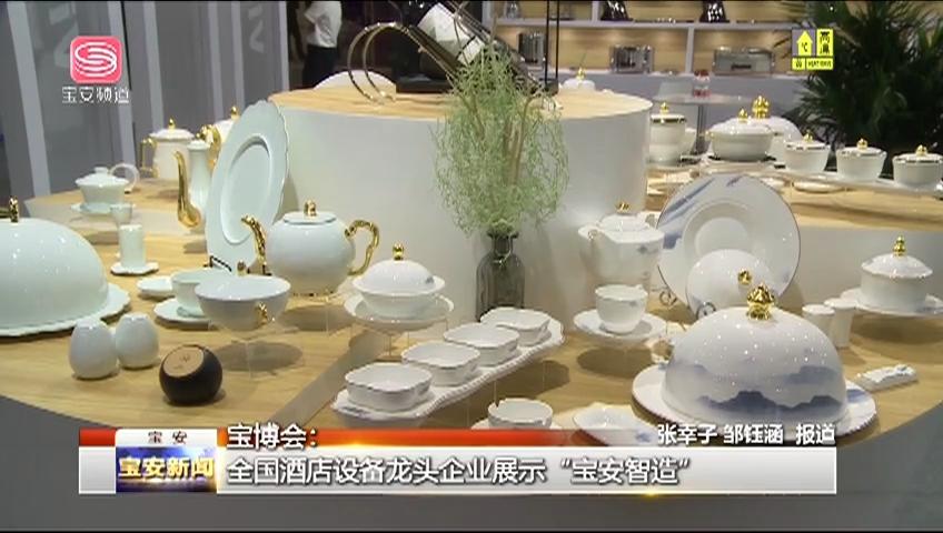 """宝博会:全国酒店设备龙头企业展示""""宝安智造"""" 2020-08-08"""