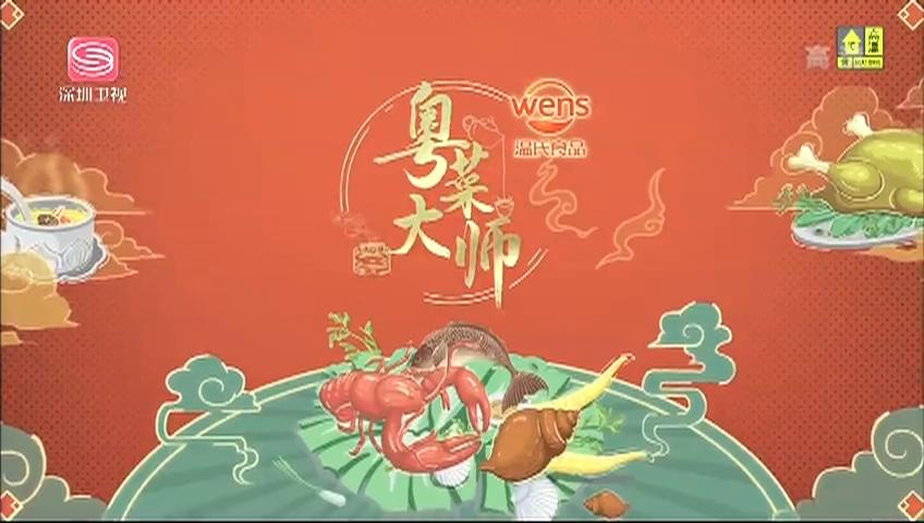 粵菜大師 2020-08-08