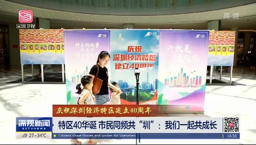 """特区40华诞 市民同频共""""圳"""":我们一起共成长"""