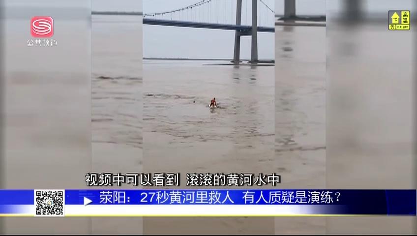 荥阳:27秒黄河里救人 有人质疑是演练?