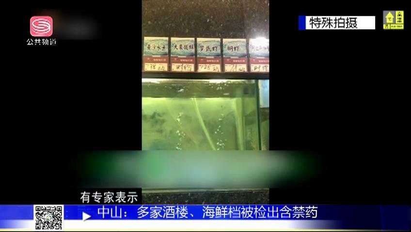中山:多家酒楼、海鲜档被检出含禁药