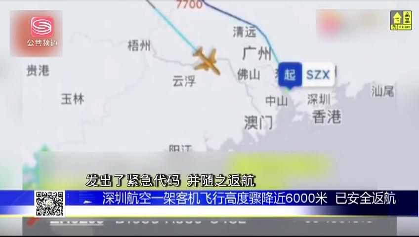 深圳航空一架客机飞行高度骤降近6000米 已安全返航