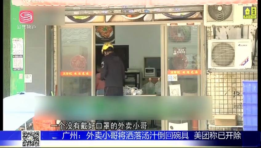广州:外卖小哥将洒落汤汁倒回碗具 美团称已开除