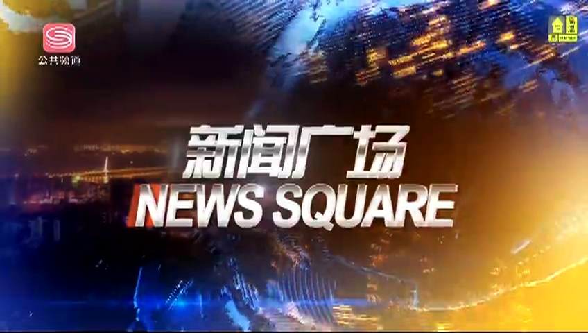 新闻广场 2020-08-09